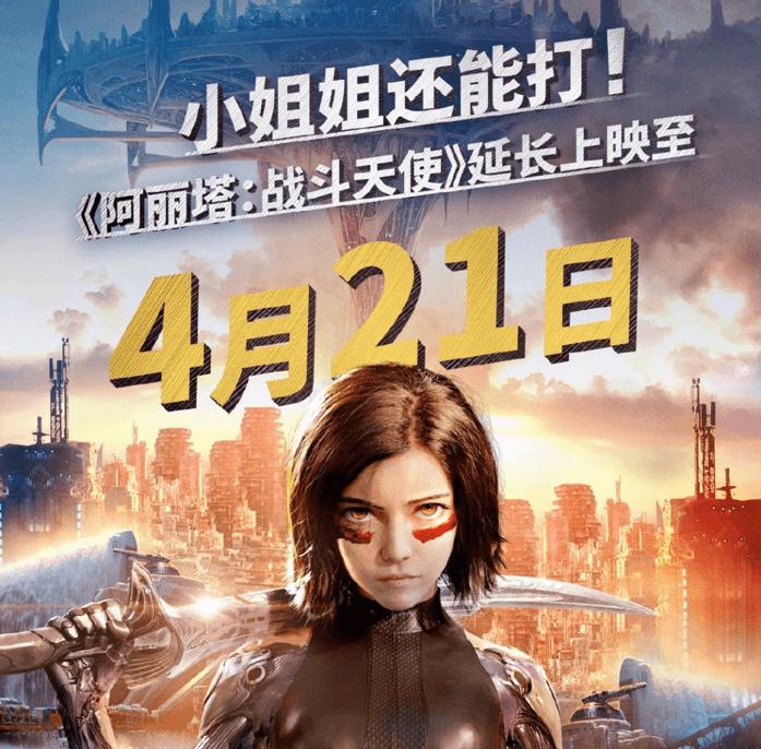 《艾莉塔:戰鬥天使》中國海報