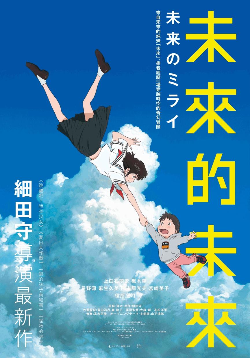 細田守 執導製作 , 動畫電影 《 未來的未來 》 海報 。