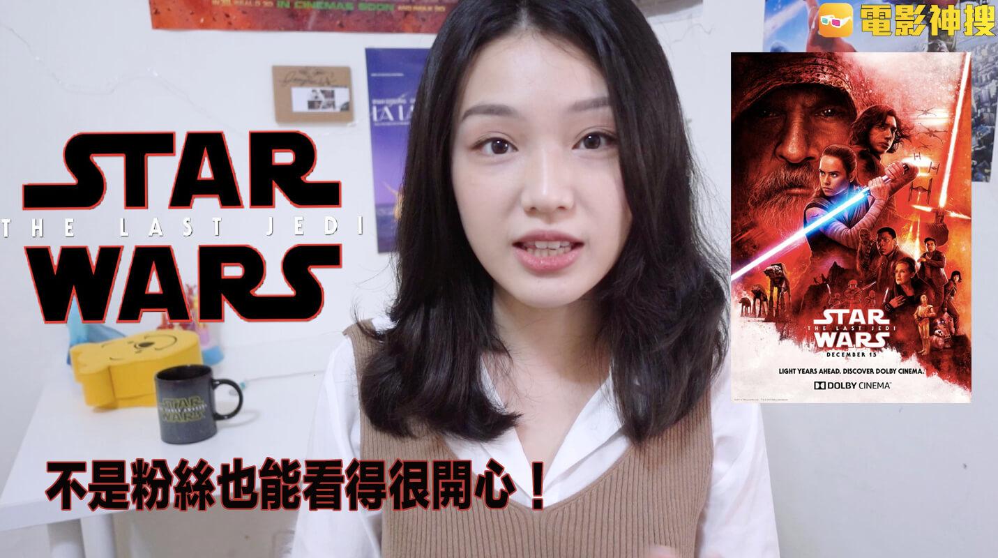 【影音影評】《STAR WARS:最後的絕地武士》就算不是星戰粉也一定要進電影院看的星戰電影首圖