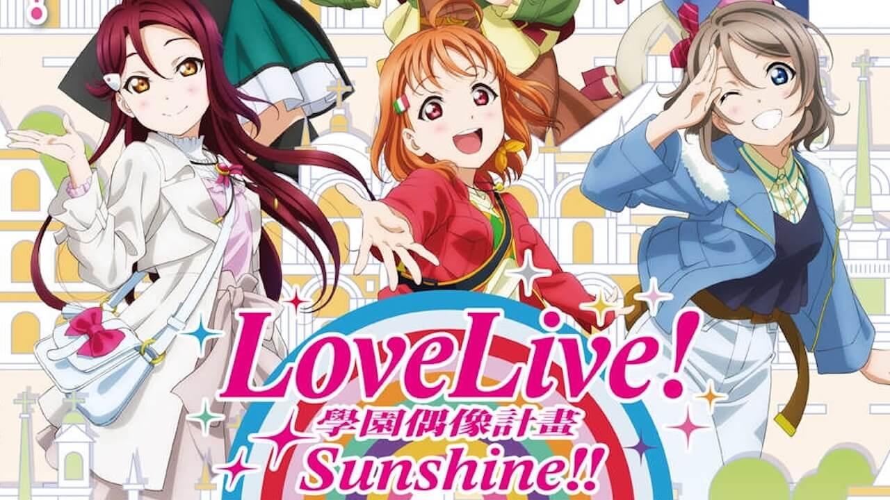 一起閃耀發光!《Love Live! Sunshine!! 學園偶像電影~彩虹彼端~》4 月在台上映首圖