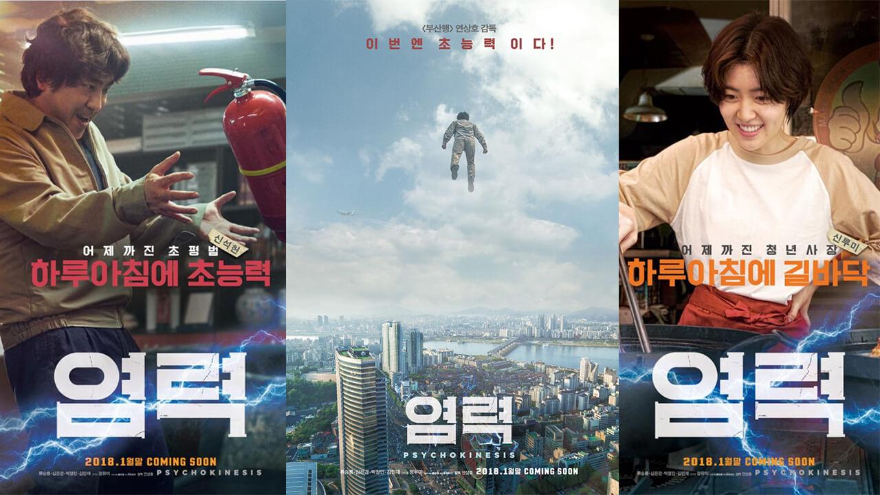 《屍速列車》導演新作,看起來很像超級英雄電影(但其實不是)首圖