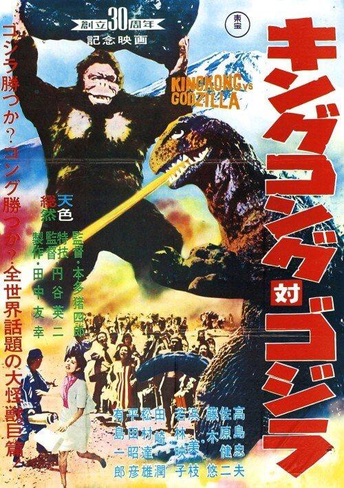 《 金剛對哥吉拉 》在日本歷代哥吉拉電影中票房最高。