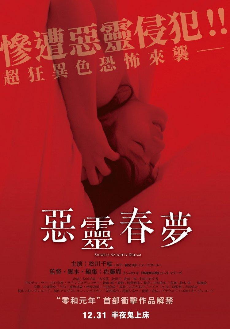 《惡靈春夢》電影海報。