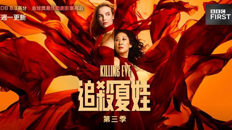 【線上看】相愛還是相殺?BBC 夯劇《追殺夏娃》第三季大家最好奇的 5 個幕後彩蛋與劇情重點首圖