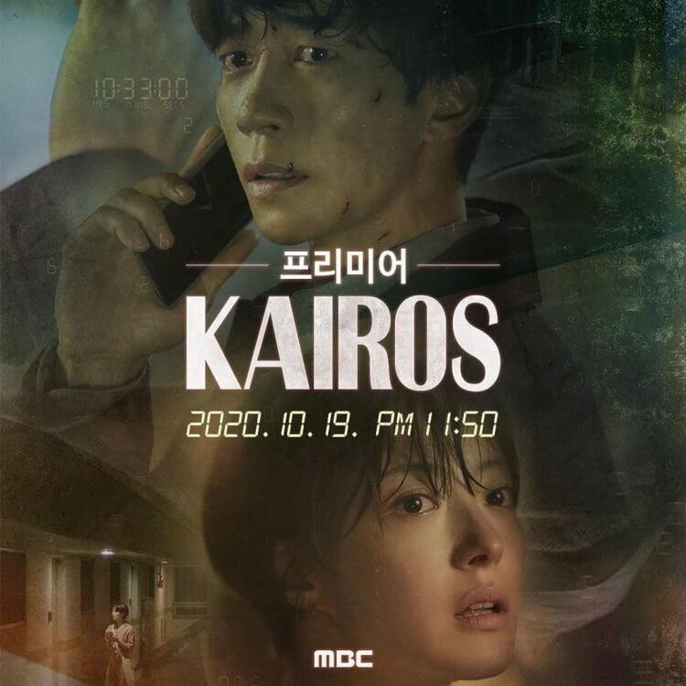 《KAIROS:化時為機》