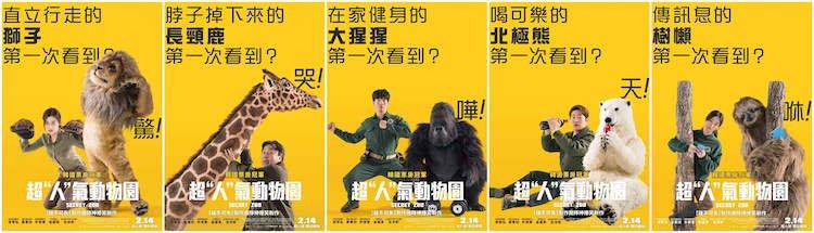韓國喜劇電影《超人氣動物園》趣味海報。