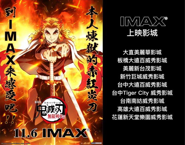 《鬼滅之刃 劇場版 無限列車篇》IMAX 上映。