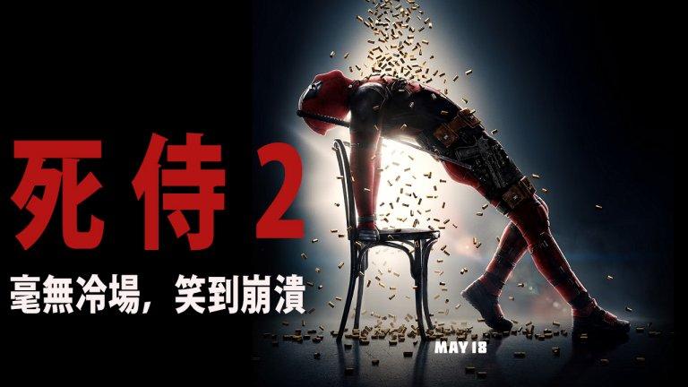 【影音影評】爽片BJ4 !《死侍2》嘴炮滿場 ! 笑到崩潰