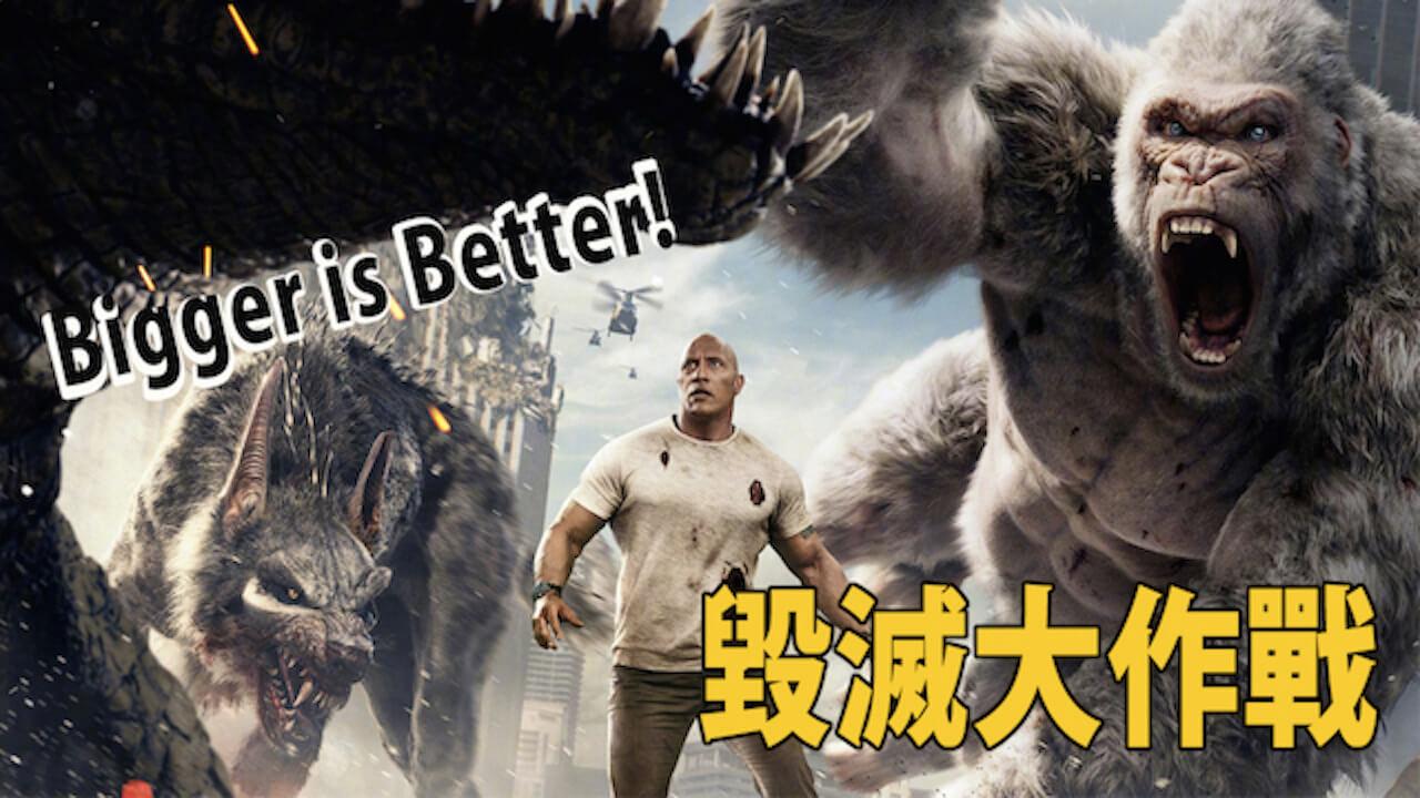 【影音影評】《毀滅大作戰》巨星配上巨獸的爆米花爽片!
