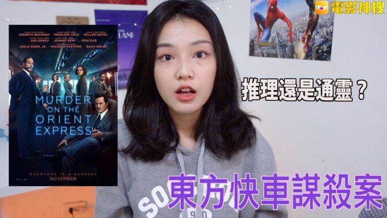 【影音影評】《東方快車謀殺案》經典推理小說改編電影