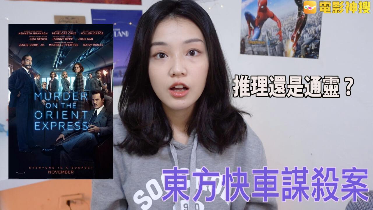 【影音影評】《東方快車謀殺案》經典推理小說改編電影首圖