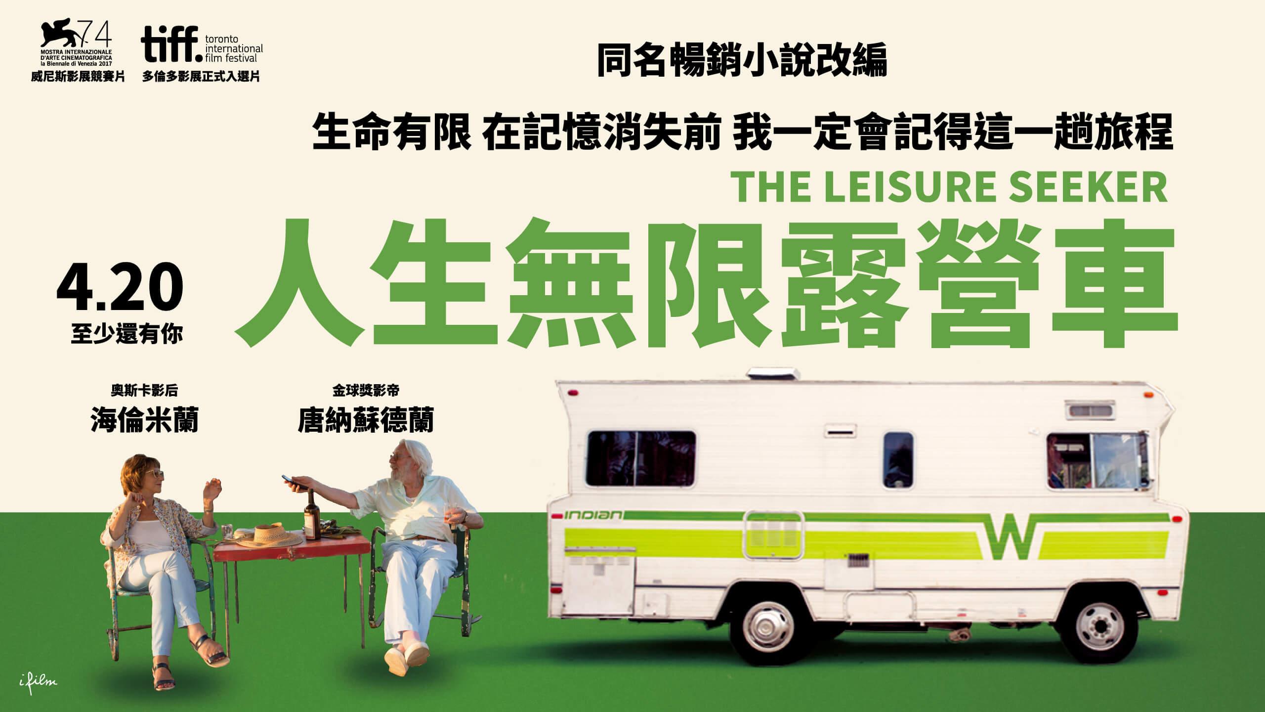 [快閃贈票] 《人生無限露營車》特映會資格(已結束)首圖