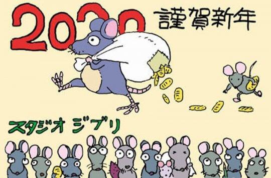 日本吉卜力工作室 (Studio Ghibli) 新年祝賀