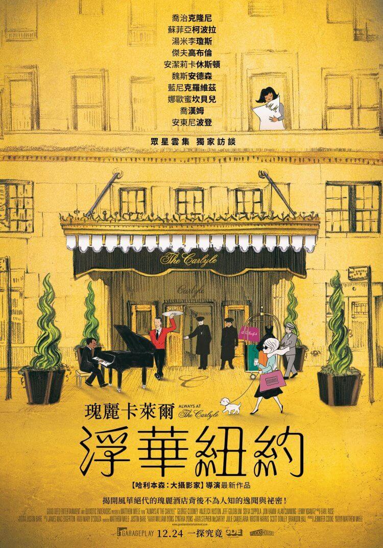 《瑰麗卡萊爾:浮華紐約》電影海報。