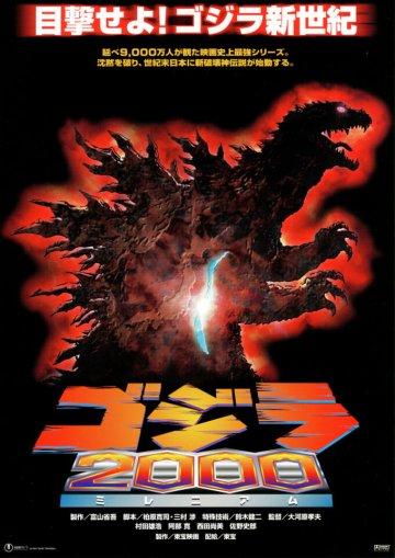 曾在台譯作《屠龍風雲 2000》的新世紀哥吉拉系列電影:《哥吉拉 2000》日版電影海報。