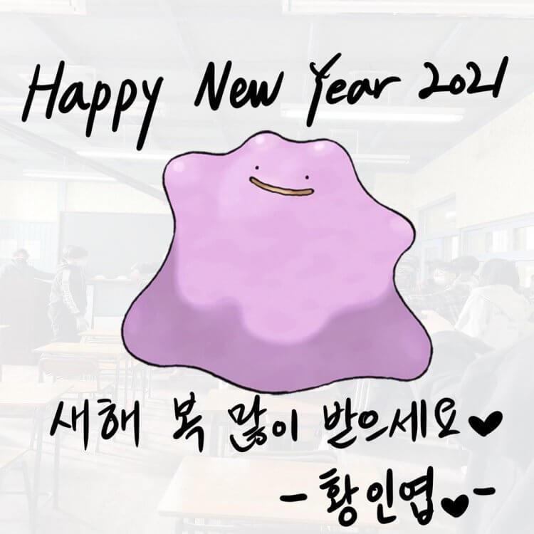 黃仁燁特別以百變怪圖像搭配手寫祝詞獻上新年祝福
