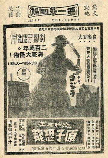 當年聯合報上的哥吉拉電影廣告:恐怖片王《原子恐龍》。