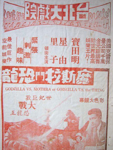 台灣以《魔斯拉鬥恐龍》之名引進《摩斯拉對哥吉拉》一片上映。