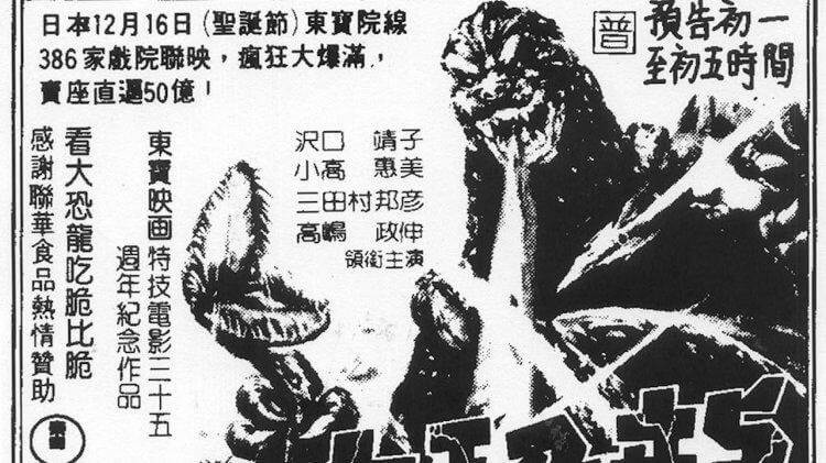 【專題】平成哥吉拉在台灣:怪獸王回歸,票房卻不再 (17)首圖