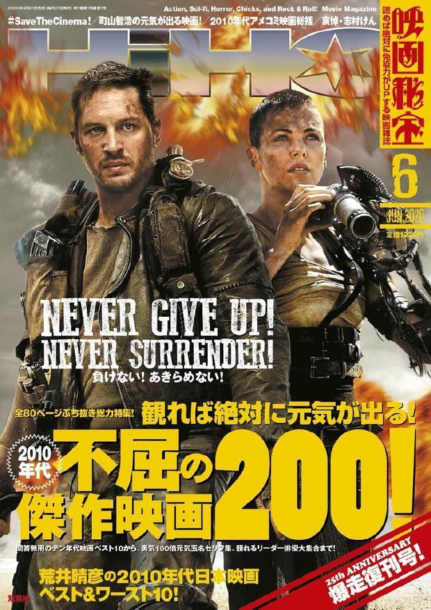 一度停刊又於今年 4/21 全新復刊的日本電影雜誌《映畫秘寶》,選出了 2010 年代的十大佳片。