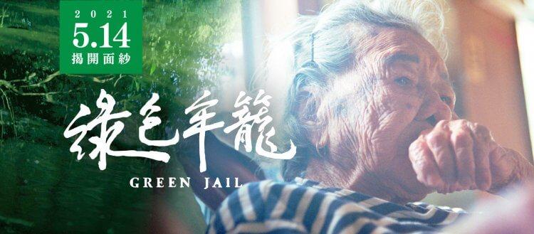 紀錄片電影《綠色牢籠》劇照。