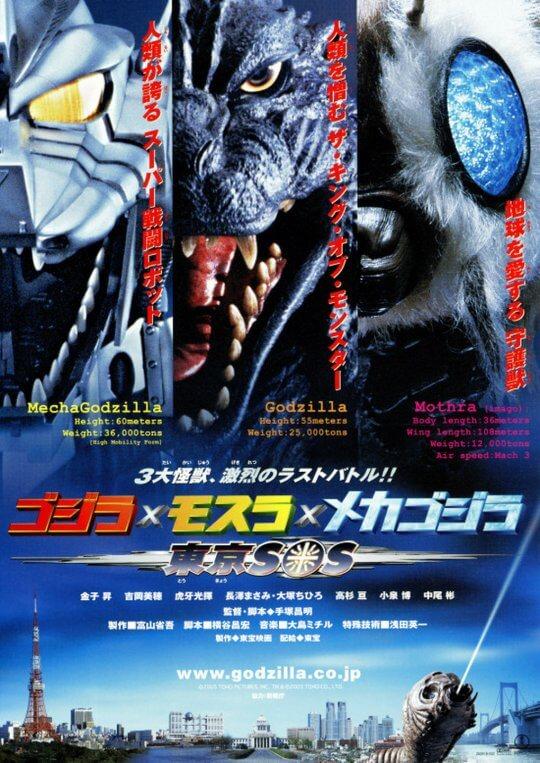 手塚昌明身兼監督及劇本,打造新世紀哥吉拉系列電影之《哥吉拉 X 摩斯拉 X 機械哥吉拉 東京 SOS》。