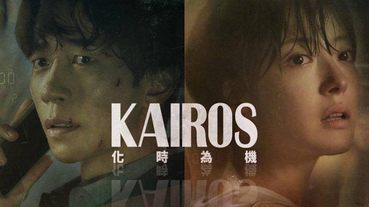 反轉 + 神展開!《KAIROS:化時為機》劇情重點整理&解析:「KAIROS」的意思?最終大魔王是誰?首圖