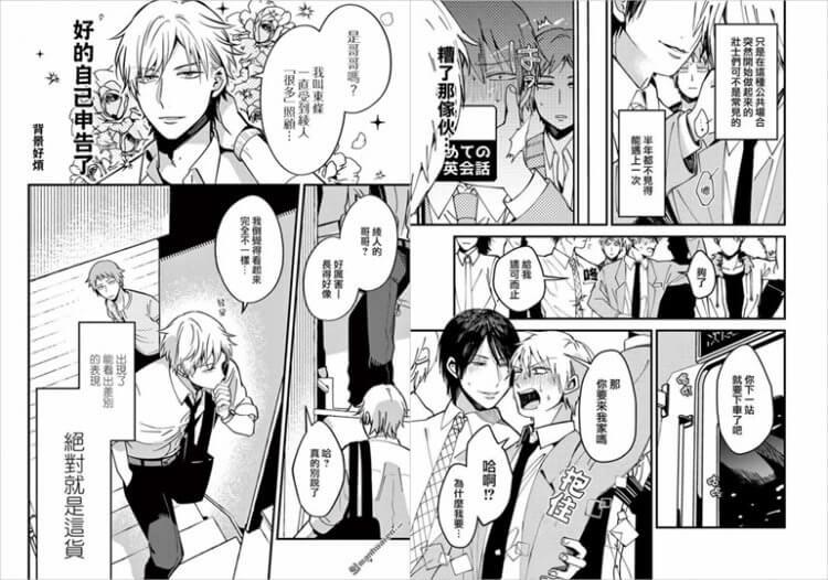 日本 BL 漫畫《絕對會變成 BL 的世界 VS 絕不想變成 BL 的男人》。