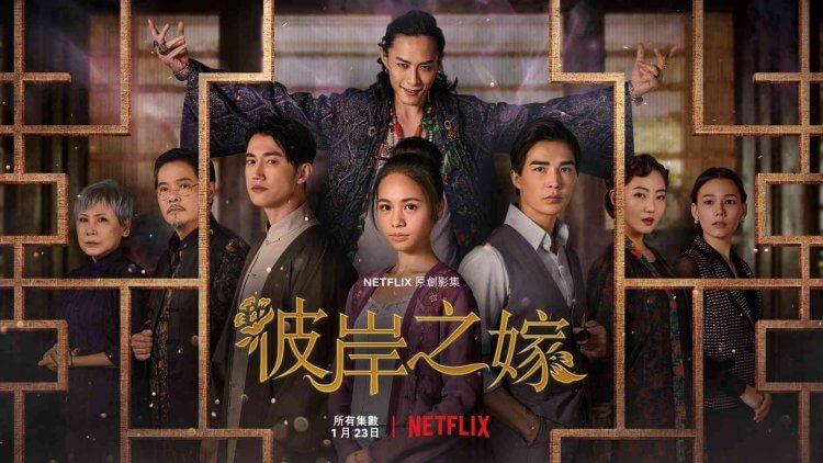 改編自馬來西亞小說《鬼新娘》的 Netflix 原創華語影集《彼岸之嫁》華美呈現 19 世紀華人生活華美婚宴與神鬼觀念,冥婚習俗。