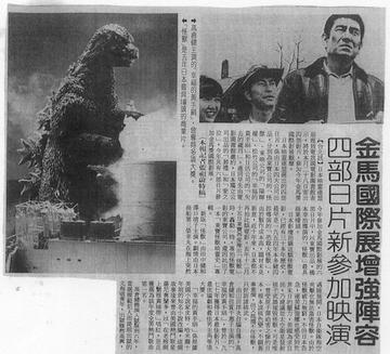 1984 年平成版的《哥吉拉》藉參加台灣金馬影展,而得以和台灣觀眾見面;圖為 1985 年剪報。