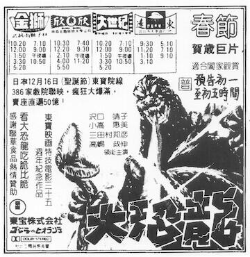 1989 年《哥吉拉 vs 碧奧蘭蒂》以《大恐龍》之譯名於 1990 年春節在台灣上映。.jpg