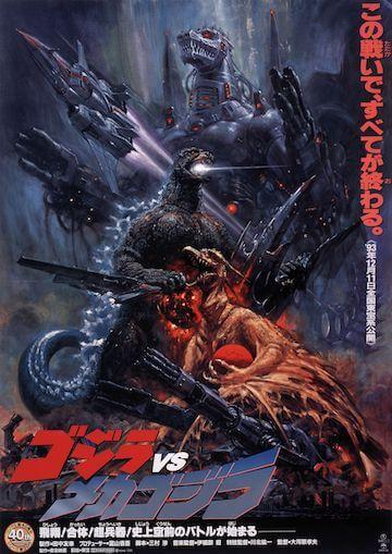 2002 年新世紀哥吉拉電影中翻新登場的「機械哥吉拉」造型,似乎與 1993 年平成哥吉拉之《哥吉拉 vs 機械哥吉拉》造型更加相近。