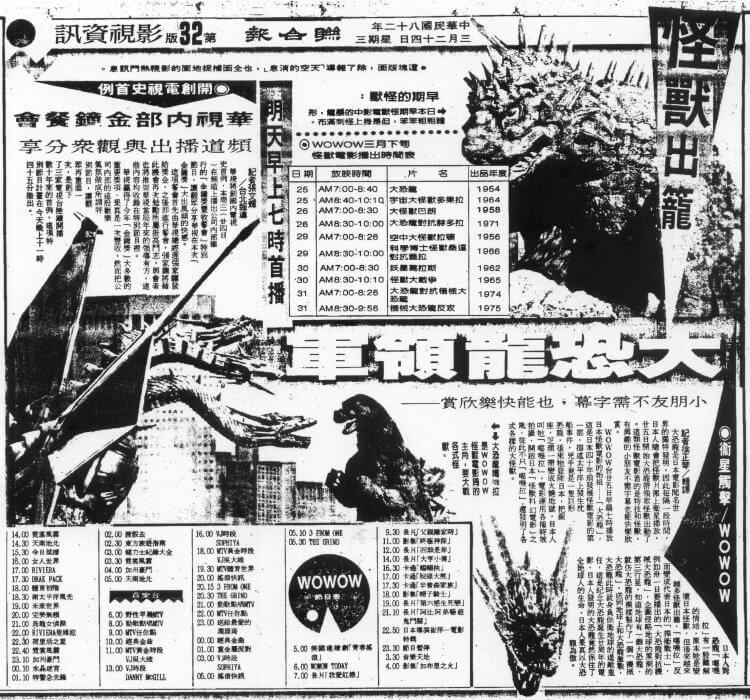版權概念尚未明朗的 90 年代初期,台灣業者曾堂而皇之的引用日本衛星電視台的節目內容並登報刊登節目表,也是當年東寶怪獸電影粉絲觀看節目的重要資源。