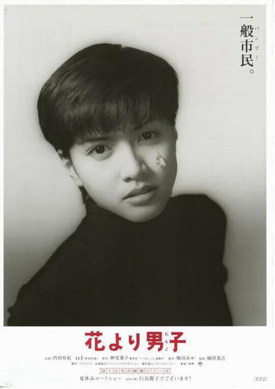 1995 年電影版《花樣男子》。