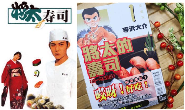 1996 年柏原崇主演的日劇版《將太的壽司》以及台灣上市的「愛藏版」漫畫。