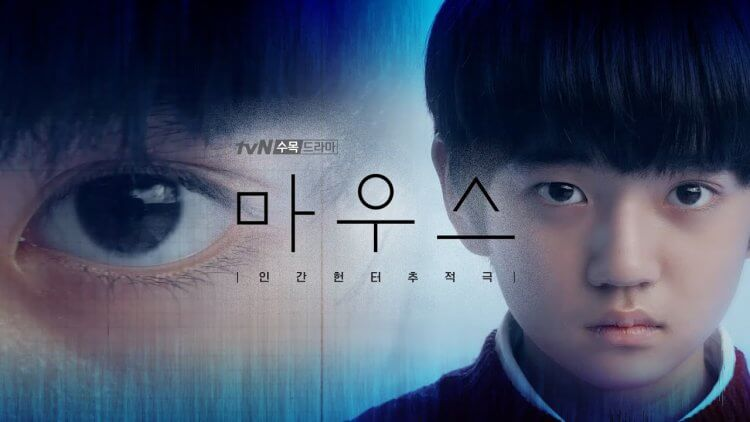 李昇基主演韓劇《Mouse》。