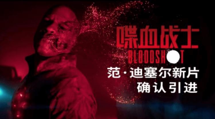 《血衛》在中國譯為《喋血戰士》現因新冠肺炎而被延後上映。
