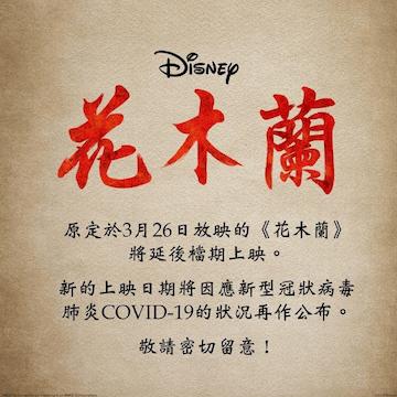 迪士尼真人電影版《花木蘭》(Mulan) 因新冠肺炎疫情延後上映。
