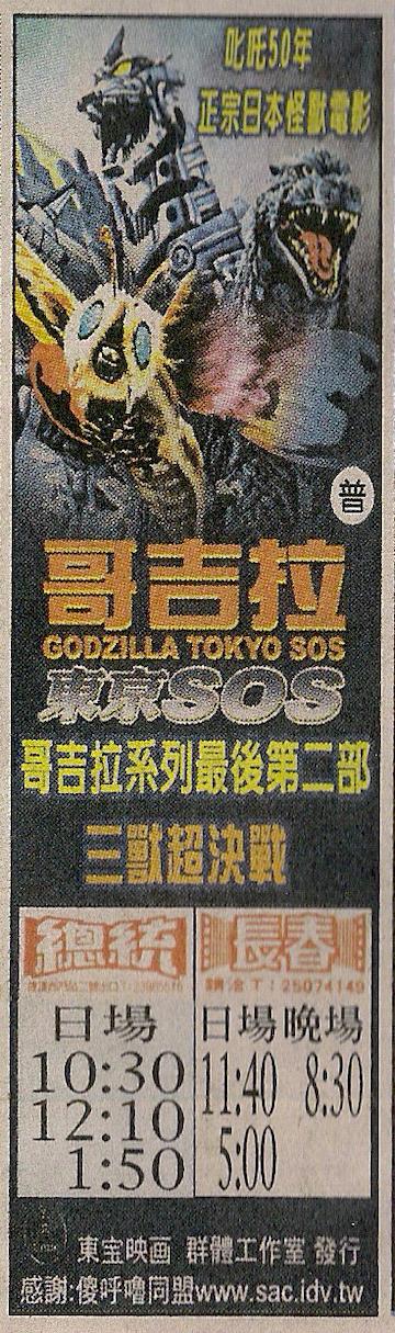 2004 年的《哥吉拉東京 SOS》報紙廣告及上映影廳場次。