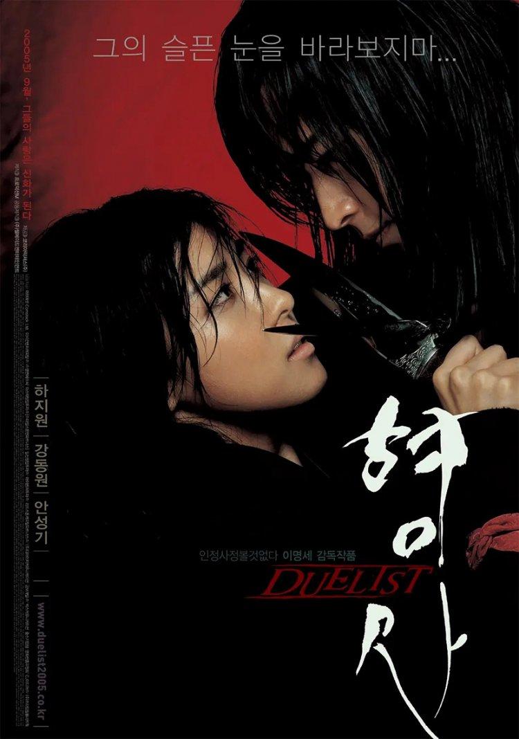 姜棟元 2005 年《刑警 Duelist》電影海報。