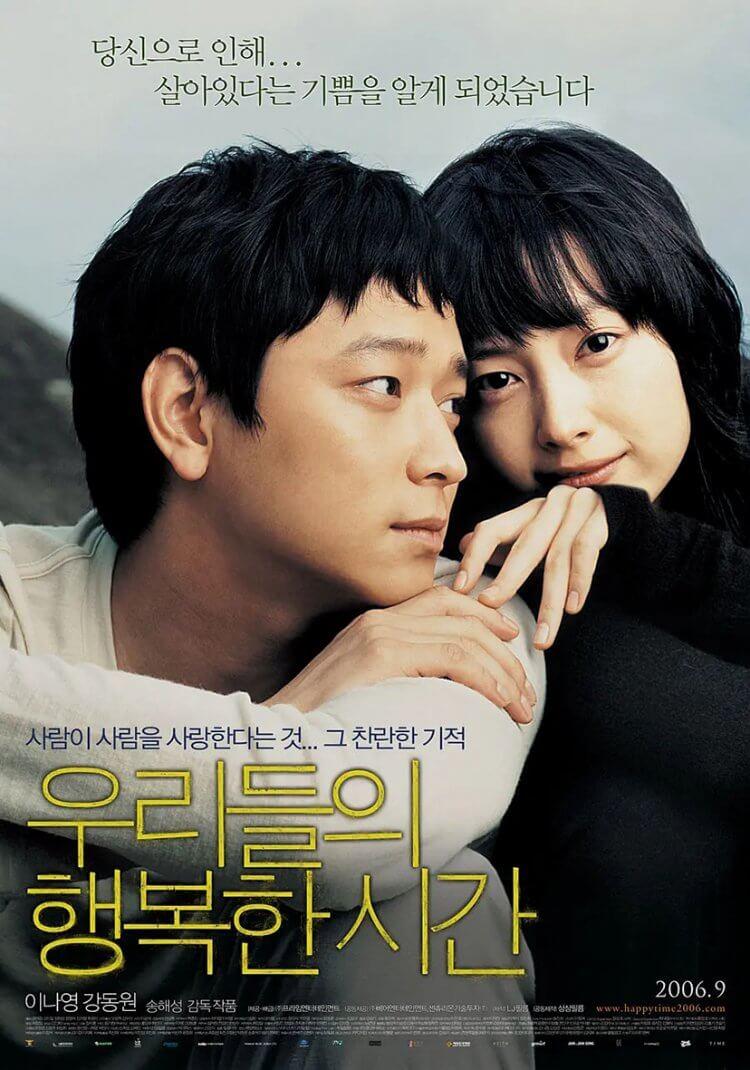 姜棟元 2006 年《我們的幸福時光》電影海報。