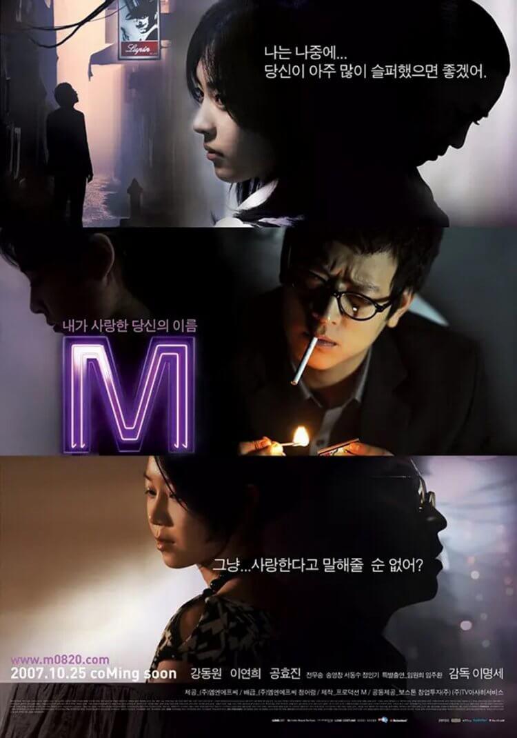 姜棟元 2007 年《M 愛未知》電影海報。