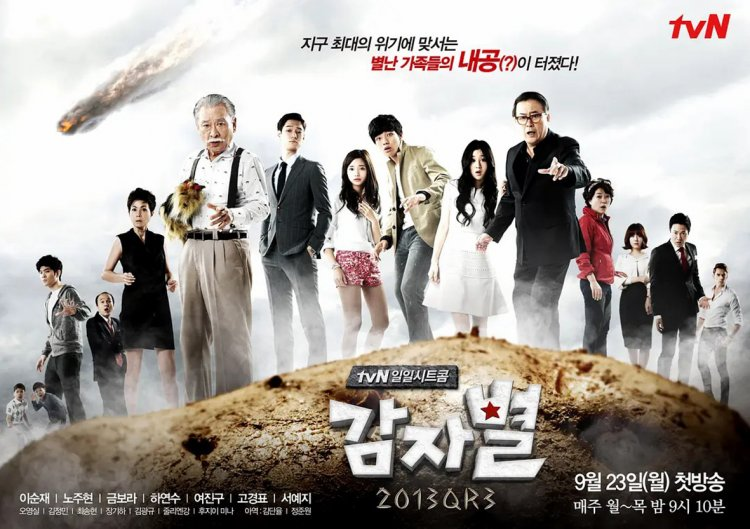 2013 年韓劇《馬鈴薯星2013QR3》是徐睿知的電視劇出道作。