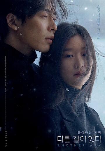 徐睿知在 2015 年演出電影《另有他路》首度擔任女主角。