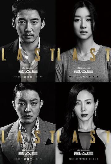徐睿知 2015 年演出韓劇《LAST最後一著》海報。