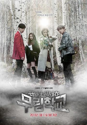 徐睿知在 2016 年韓劇《武林學校》挑戰武打動作演出。