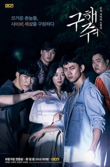 徐睿知演出 2017 年韓劇《救救我》海報。