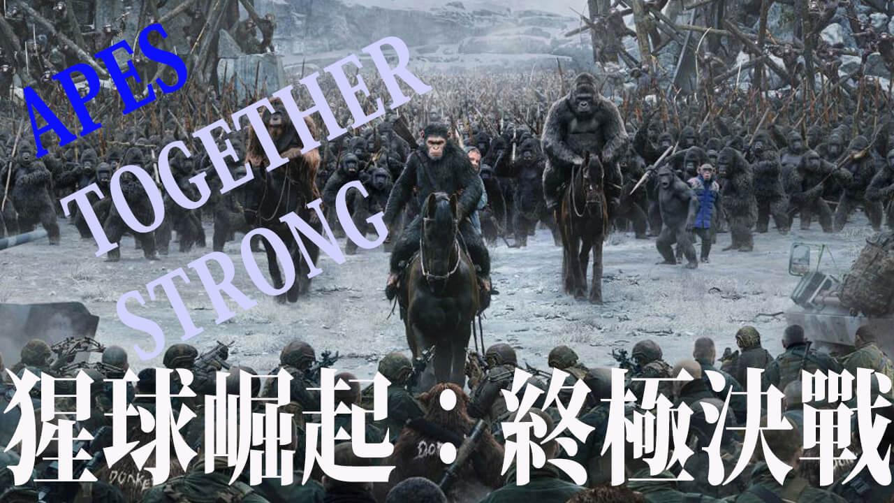 【影音影評】《猩球崛起:終極決戰》首圖