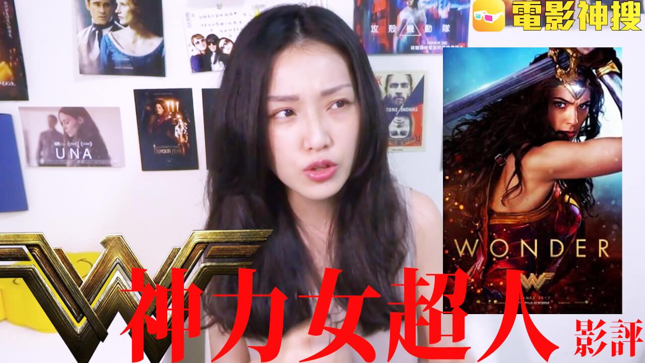【影音影評】《神力女超人》
