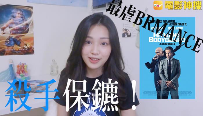 【影音影評】《殺手保鑣》最爽動作片,最虐 Bromance !?